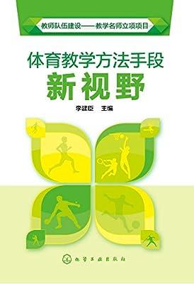 体育教学方法手段新视野.pdf