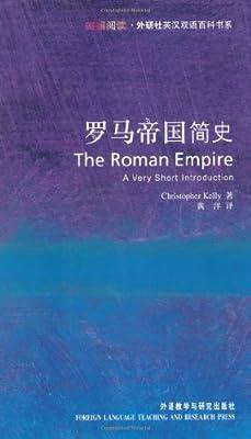 罗马帝国简史.pdf