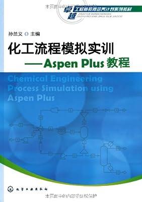 卓越工程师教育培养计划系列教材:化工流程模拟实训:Aspen Plus教程.pdf