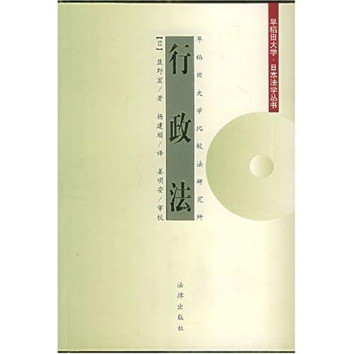 行政法/早稻田大学日本法学丛书
