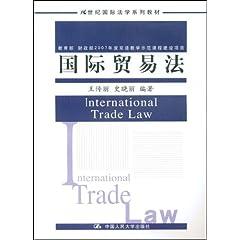 国际贸易法 王传丽
