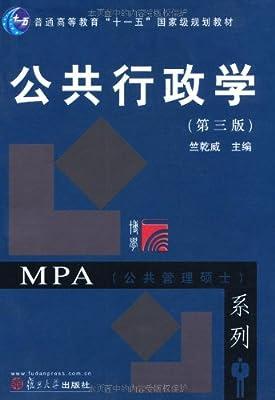 MPA公共管理硕士系列•普通高等教育十一五国家级规划教材•公共行政学.pdf