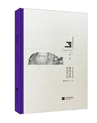 像我这样笨拙地生活Notebook.pdf