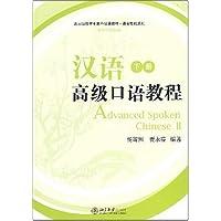 汉语高级口语教程