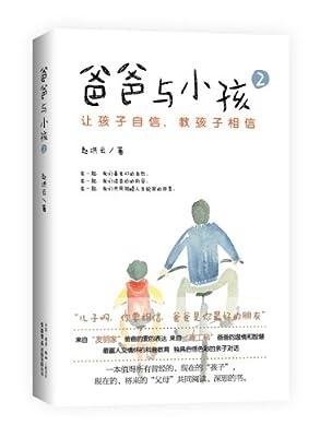 爸爸与小孩2.pdf