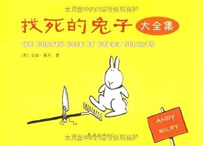 找死的兔子.pdf