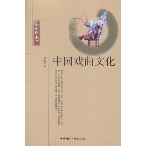 秦腔唢呐曲牌曲谱