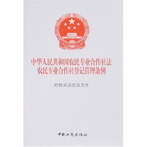 中华人民共和国农民专业合作社法农民专业合作社登记管理条例