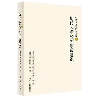 中华孝文化研究集成2·历代《孝经》序跋题识.pdf