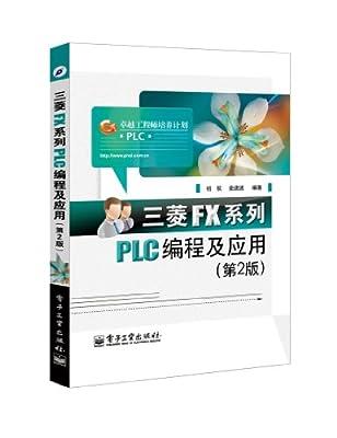 三菱FX系列PLC编程及应用.pdf