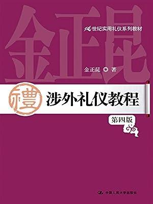涉外礼仪教程.pdf