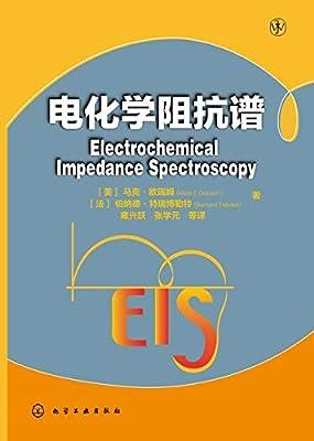 电化学阻抗谱.pdf