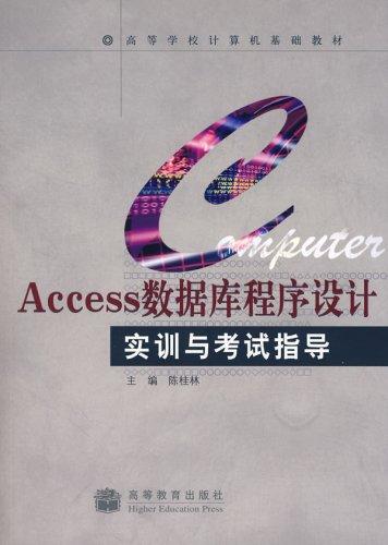 高等学校计算机基础教材 Access数据库程序设计实训与考试指导 附光