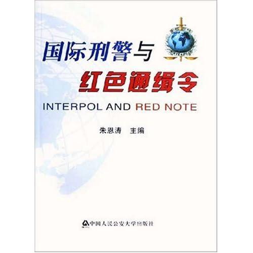 国际刑警与红色通缉令