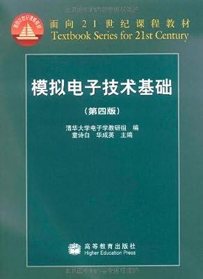 模拟电子技术基础.pdf