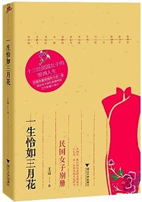 一生恰如三月花:民国女子别册.pdf