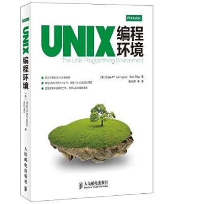 UNIX编程环境.pdf