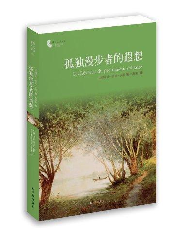 孤独漫步者的遐想 (译林人文精选)-图片