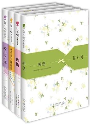 张小娴散文精选集.pdf
