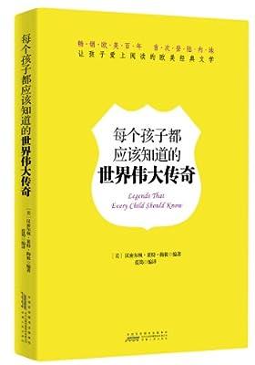 让孩子爱上阅读的欧美经典文学:每个孩子都应该知道的世界伟大传奇.pdf
