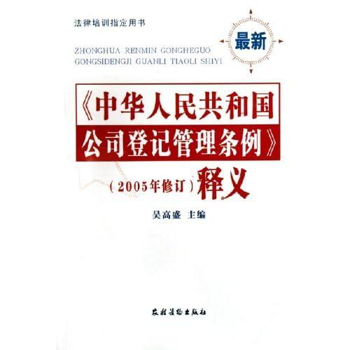 中华人民共和国公司登记管理条例2005年修订>释义(法律培训指定用书)