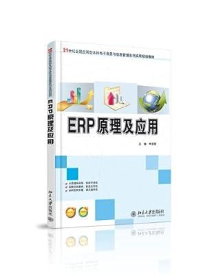 ERP原理及应用.pdf