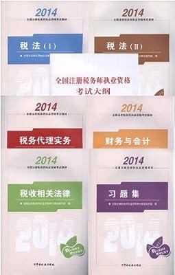 2014年全国注册税务师执业资格考试教材+习题集.pdf