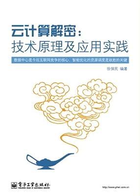 云计算解密:技术原理及应用实践.pdf