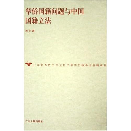 华侨国籍问题与中国国籍立法