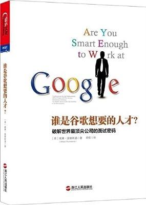 谁是谷歌想要的人才?:破解世界最顶尖公司的面试密码.pdf