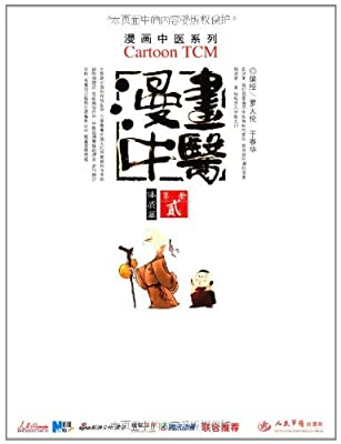 漫画中医:体质篇.pdf