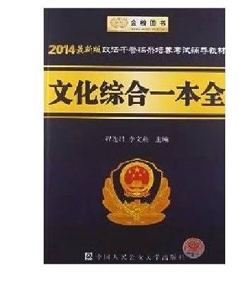 金榜2014 最新版 政法干警招录培养考试辅导教材 文化综合一本全.pdf