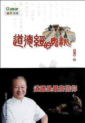道德经的奥秘.pdf