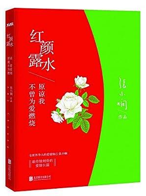 红颜露水.pdf