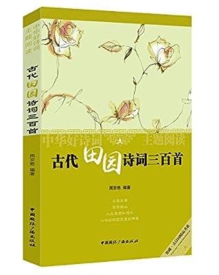 中华好诗词主题阅读:古代田园诗词三百首.pdf
