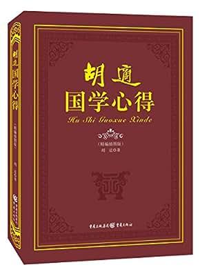 胡适国学心得.pdf