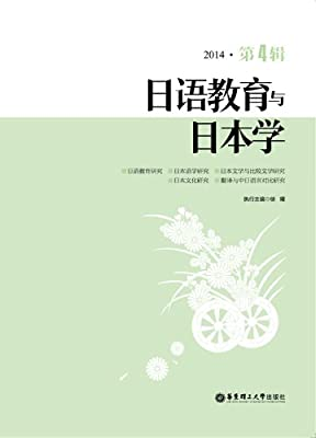 日语教育与日本学.pdf