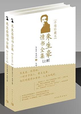 新青年文库•名家名作手稿珍藏本系列:朱生豪情书全集.pdf