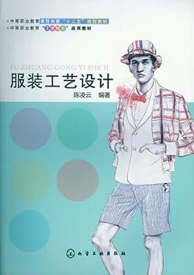 服装工艺设计.pdf