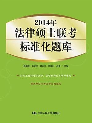 2014年法律硕士联考标准化题库.pdf