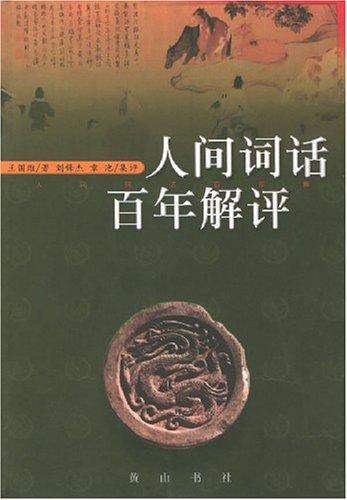 人间词话百年解评/王国维下载