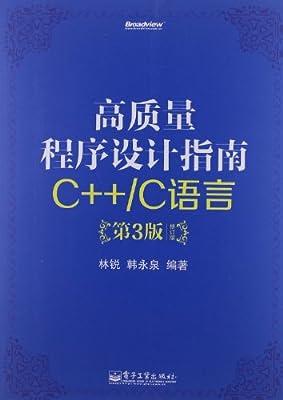 高质量程序设计指南:C++/C语言.pdf