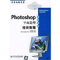 Photoshop平面造型培训教程