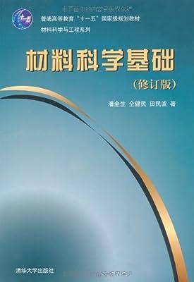 材料科学基础.pdf