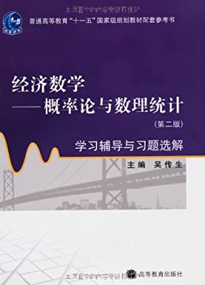 经济数学:概率论与数理统计•学习辅导与习题选解.pdf