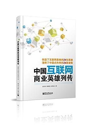 中国互联网商业英雄列传.pdf