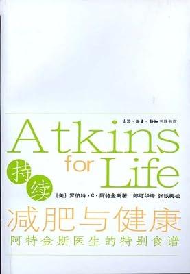 持续减肥与健康:阿特金斯医生的特别食谱.pdf
