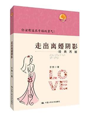 走出离婚阴影:经典再嫁.pdf