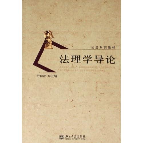 法理学导论(公法系列教材)