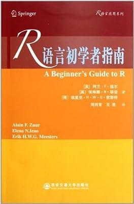 R语言初学者指南.pdf